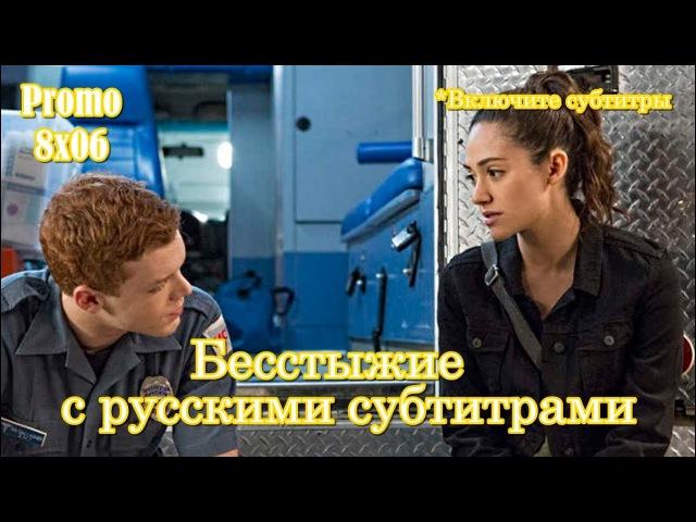 Бесстыжие 8 сезон 6 серия - Промо с русскими субтитрами Shameless 8x06 Promo