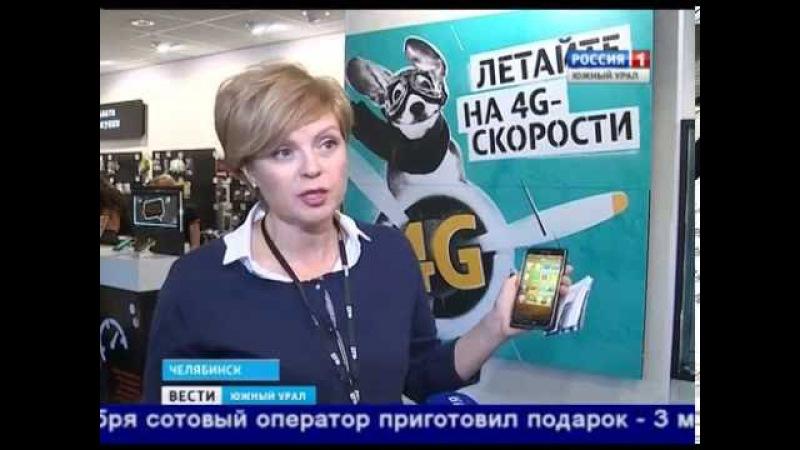 Квест Летаем на 4G скоростях для Tele2