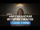Американская история ужасов 7 сезон 9 серия Русское промо