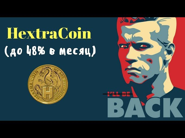 HextraCoin – инвестиция 1100$ в мощный аналог BitConnect.