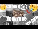САМОЕ ГРУСТНОЕ ВИДЕО|Royal Quest|М-АЖツ