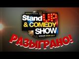 StandUp &amp Comedy SHOW - розыгрыш 2-х билетов