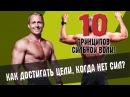 Как достигать цели, когда нет сил 10 принципов сильной Воли!