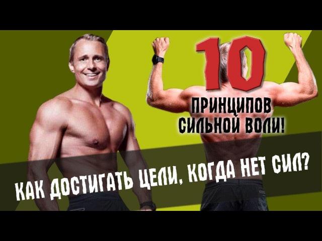 10 правил для развития сильной воли