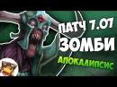 ПАТЧ 7.07 - Зомби Апокалипсис в DOTA 2