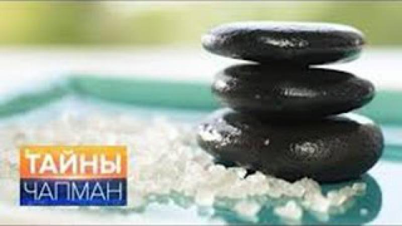 Тайны мира с Анной Чапман - Тайна соляных кристаллов