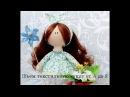 Шьем текстильную куклу Часть 4 Крепление трессов под шапочку Пришиваем руки и оформляем куклу