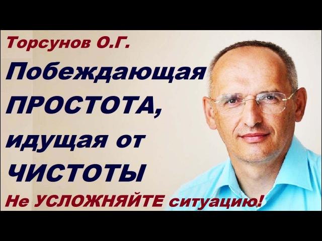 Торсунов О.Г. Побеждающая ПРОСТОТА, идущая от ЧИСТОТЫ. Не УСЛОЖНЯЙТЕ ситуацию!