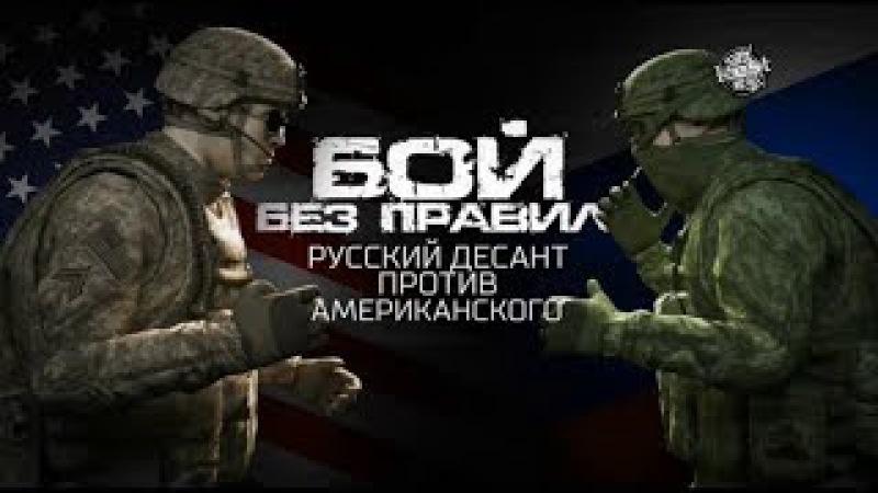 Бой без правил: русский десант против американского