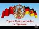 День танкиста ГСВГ
