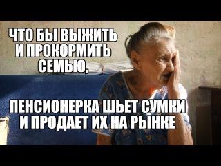 Уфимка в 86 лет содержит семью
