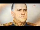 Последний день Георгий Жуков