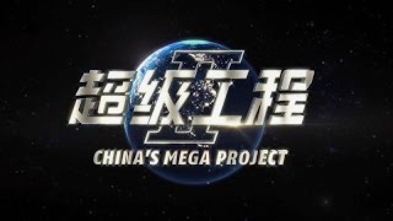 超级工程II 第一集 中国路【China's Mega Project2 EP1】