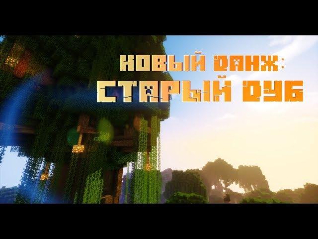 KryptonCraft - Новый Босс: Гаксий