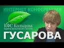 Гусарова Т А 2017 07 04 Новости Компании Вопросы и ответы кфскольцова