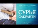 Сурья сакранти. Азбука астрологии. Светлана Будина.
