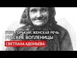 Русские вопленницы (Светлана Адоньева)