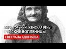 Русские вопленницы Светлана Адоньева