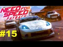 Need For Speed Payback Car Games NFS 2017 Audi S5 Sportback Прохождение 15