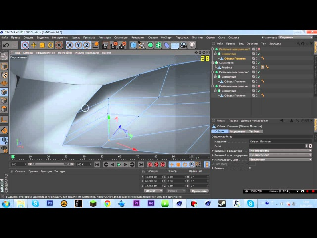 Урок по моделированию автомобиля в Cinema4D(Урок 4 )