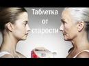 FINITI Таблетка от старости Доктор Варвара Веретюк
