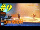 """9 """"Темная Зона"""" - Прохождение Tom Clancys The Division"""