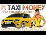 Taxi-Money Все о игре.Краткий обзор. Открытие, работа, развитие. Часть 1.