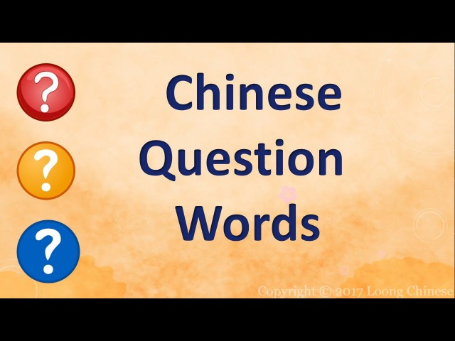 Chinese Question Words.汉语疑问词