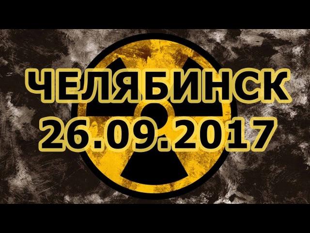 Рутений-106. Всё что вам нужно знать о техногенной катастрофе в Челябинске