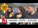 Чинкве Терре Италия Поезд до Вернацца и паром в Монтероссо аль Маре Аутлет в Серравалле Скривия