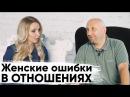 Женские ошибки с мужчиной Как его понять Мила Левчук и Сатья Дас