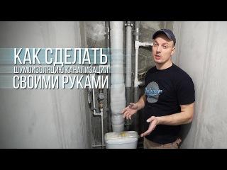 Как сделать шумоизоляцию канализации. Лайфхак для дома