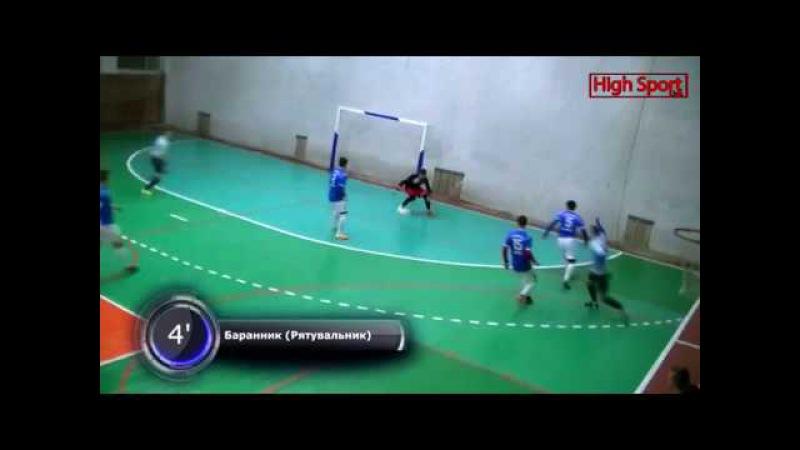 Highlights Futsal 2 ліга 1 тур Сумихімпром-СДПУ 2-3 Рятувальник (Ромни) 7.12.2017 | HighSportLive