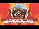 ARTEK TV I АРТЕКОВЦЫ УЗНАЛИ СЕКРЕТЫ ЛЕГЕНДАРНОГО ПАРУСНИКА ХЕРСОНЕС