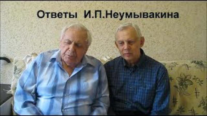 Ответы И.П.Неумывакина на вопросы зрителей NEUMYVAKIN