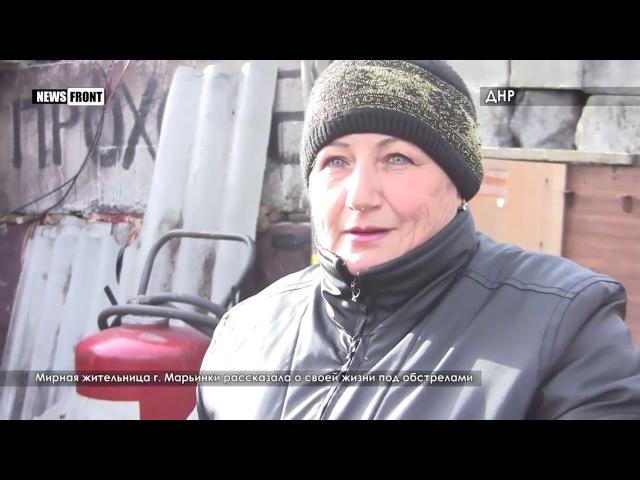 Жительница оккупированной Марьинки рассказала о жизни под обстрелами ВСУ