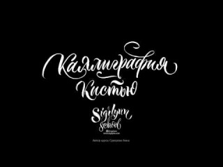Free Calligraphy lessons. Letter