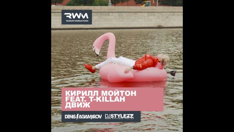 Кирилл Мойтон feat. T-killah - Движ (Stylezz Denis Agamirov Remix)
