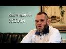 Новая жизнь бывшего заключённого после принятия ислама