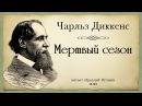 """Чарльз Диккенс """"Мертвый сезон"""" рассказ"""