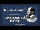 """Чарльз Диккенс """"Превосходный случай"""" рассказ"""