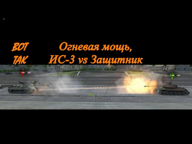 Огневая мощь, ИС-3 vs Защитник