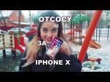 Кира-Евгения Панкова. Как получить новый IPhone X