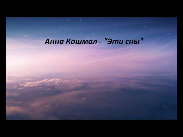Анна Кошмал - Эти сны (OST Сваты 6)