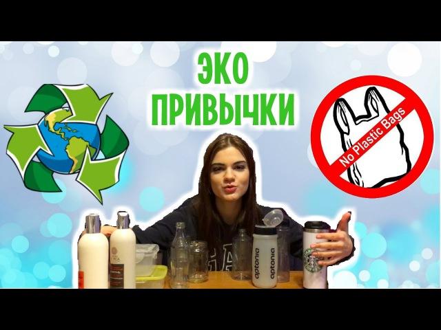 Как стать Eco-friendly | Мои эко-привычки | часть 1