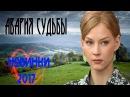 ПРЕМЬЕРА 2017 СРАЗИЛА НАПОВАЛ НОВАЯ МЕЛОДРАМА АВАРИЯ СУДЬБЫ Русские фильмы