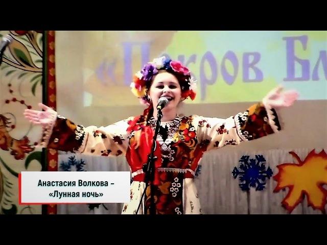 Анастасия Волкова – «Лунная ночь», народный городской романс