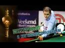 Турниры по покеру - Интервью с чемпионом русского бильярда Евгением Сталевым