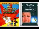 6 часов, которые спасут Детей,Семьи и наше Будущее! Вред Прививок . Вред Вакцин