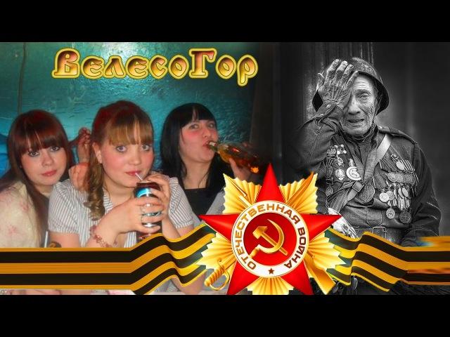 🆘🆘🔞 Отечественная война и 9 мая , Война и Подвиг Народа | Велесогор